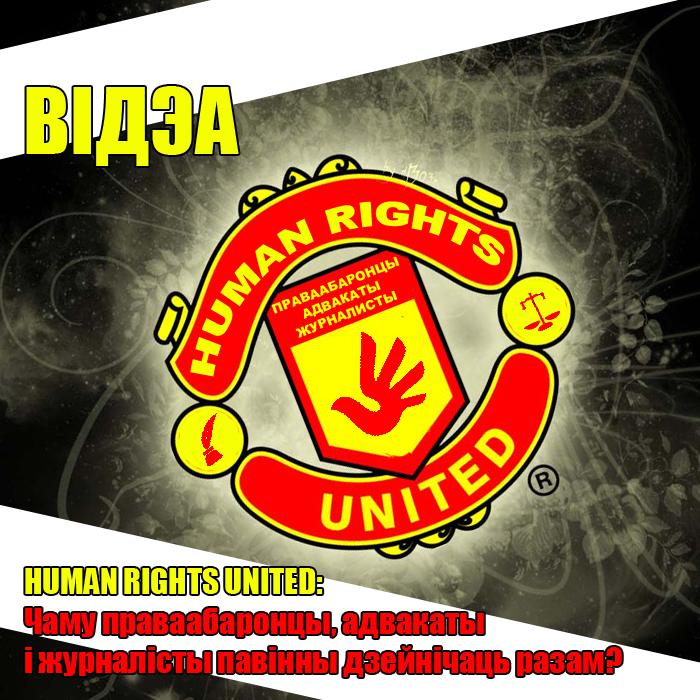 Human Rights United. Правы чалавека ў Беларусі
