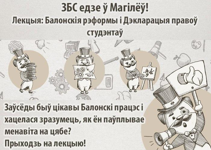 4 чэрвеня – Задзіночанне Беларускіх Студэнтаў правядзе лекцыю ў Магілёве