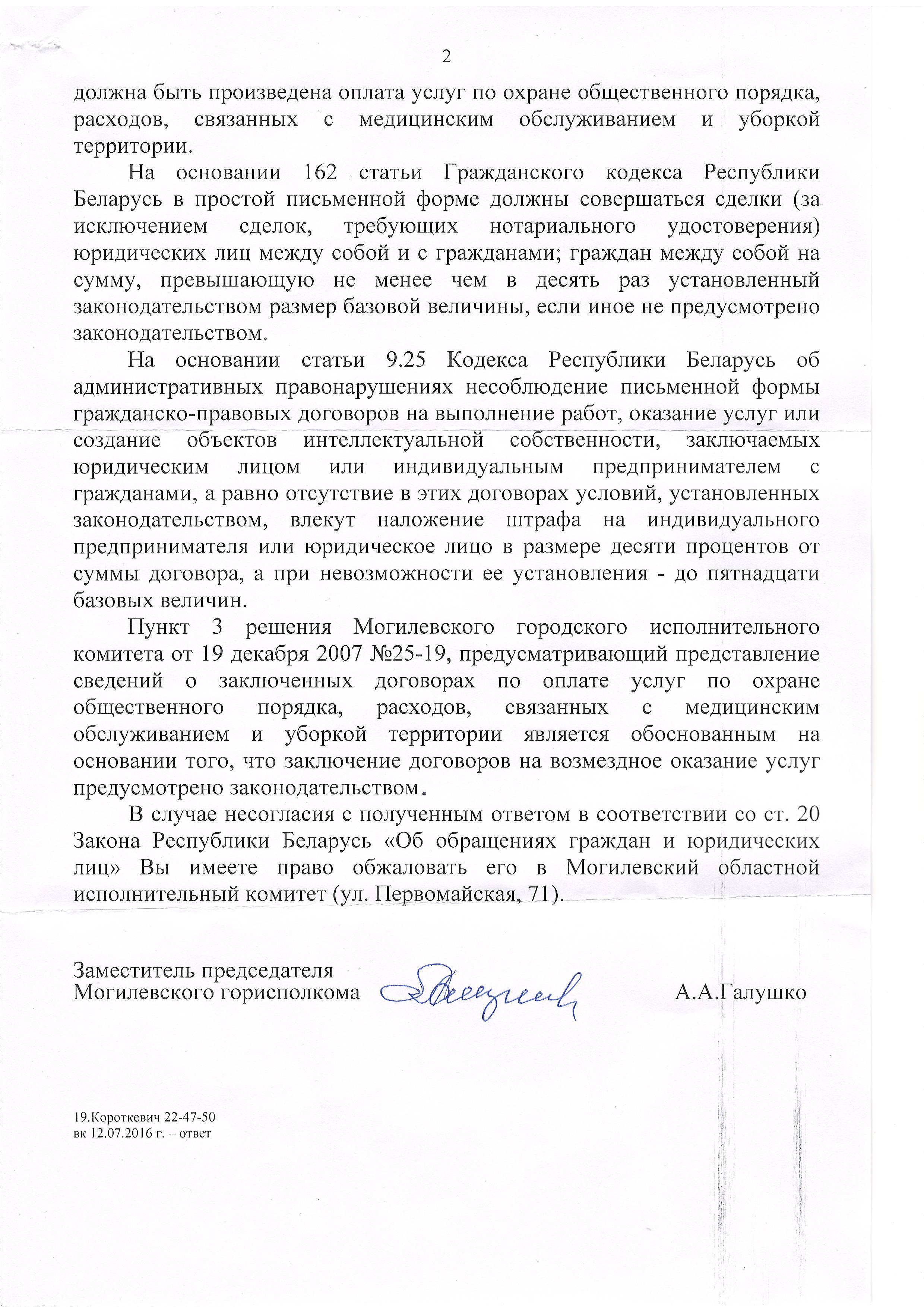 Бухель Колчин - ответ горисполкома 12.07.2016-2