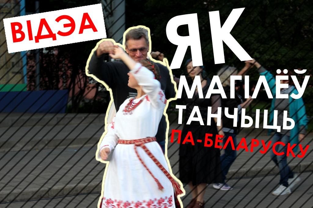 Як у цэнтры Магілёва танцавалі нацыянальныя танцы (ВІДЭА)