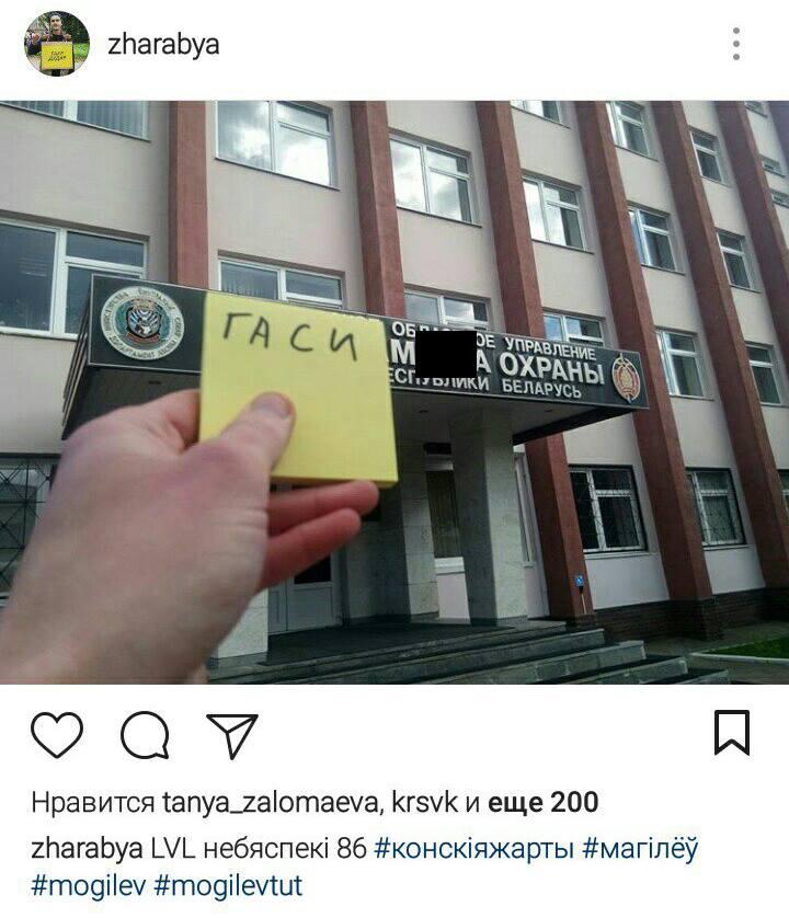 Магілёўская міліцыя ўбачыла экстрэмізм у Інстаграм