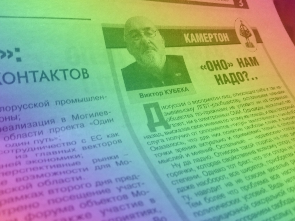 «Магілёўскія ведамасці» пратрансгендэраў:«А яно нам трэба»?