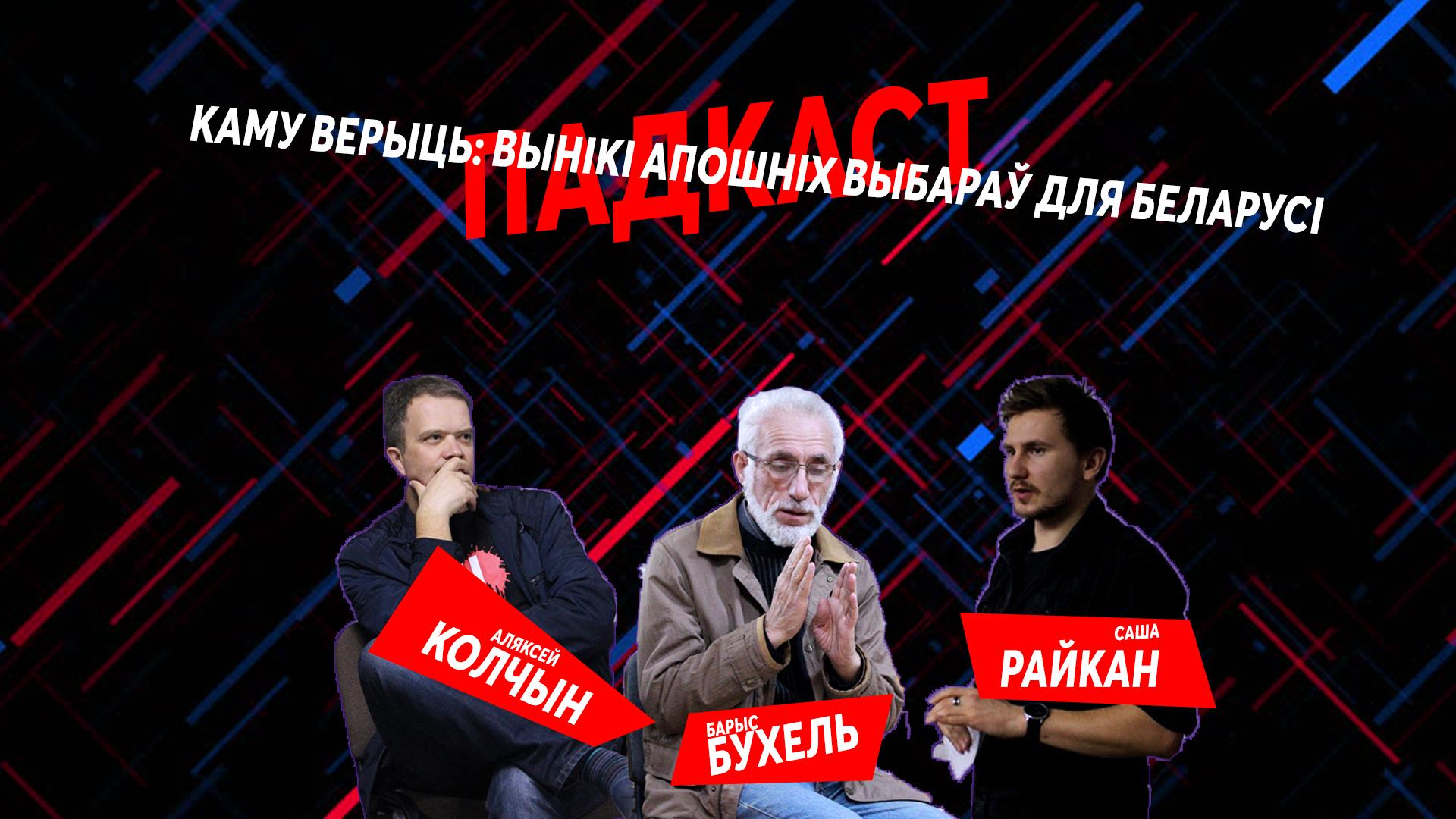 Фальсіфікацыі ў Беларусі: каму верыць? ПАДКАСТ