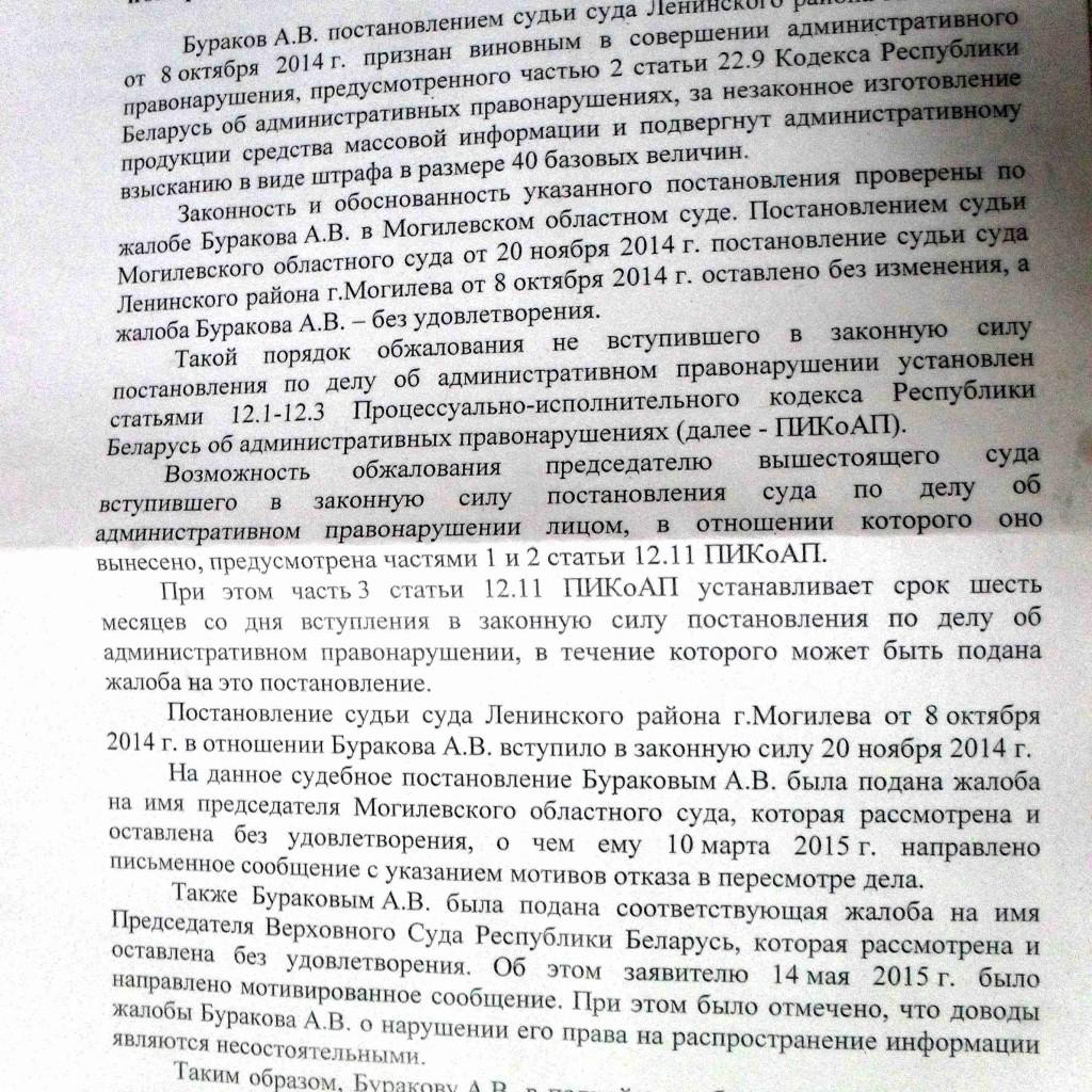 BURAKOV-UN_otvet_MIDa-2