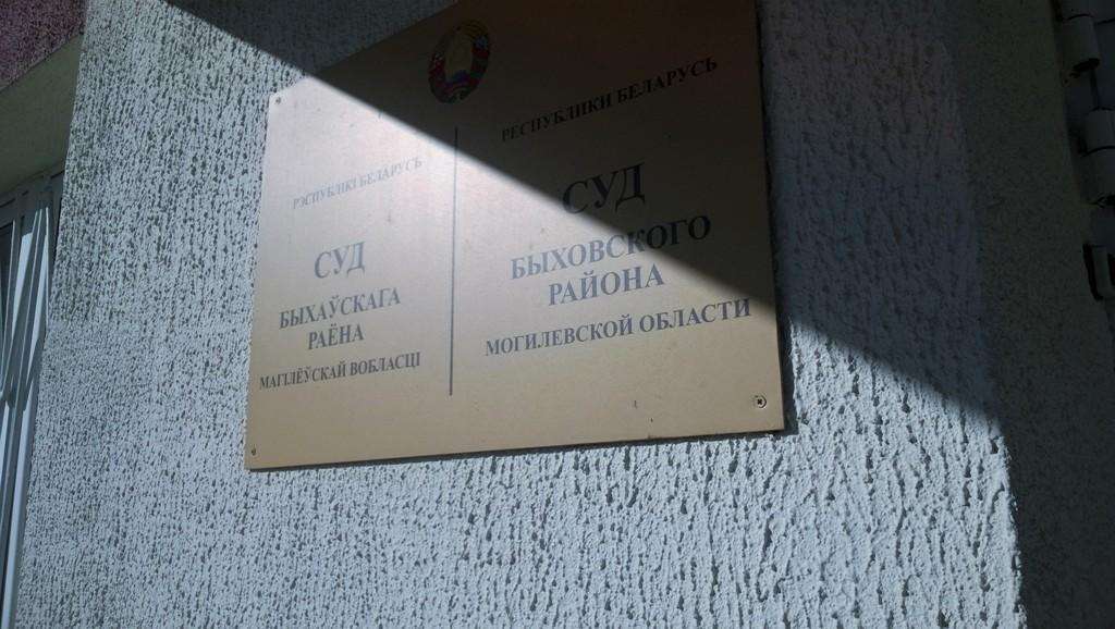 Праваабаронца папрасіў вынесці прыватнае вызначэнне ў адрас быхаўскай міліцыі