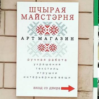 У Магілёве зноў адкрываецца «Шчырая майстэрня»