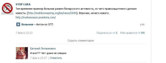 """Званок Антону Касцову з """"КДБ"""" апынуўся розыгрышам"""