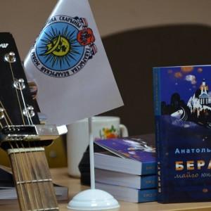 Эдуард Акулин и Леонид Дранько-Майсюк представили книгу Алеся Беляцкого и сборник стихов Анатолия Сыса.