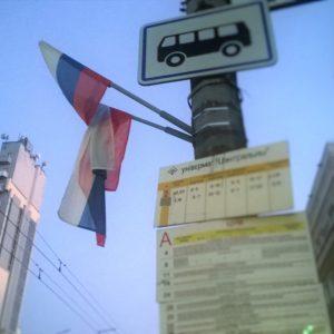 Ці законна віселі расейскія сцягі на вуліцах Магілева?