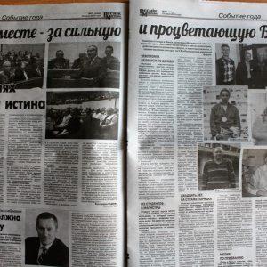 «Вестник Могилева» признает, что парламентские выборы — не «событие года»
