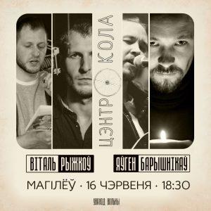 16 чэрвеня – паэт Віталь Рыжкоў і музыка Яўген Барышнікаў у Магілёве