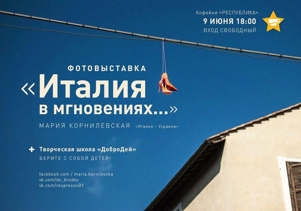 """9 чэрвеня – адкрыццё выставы """"Італія ў імгненнях"""" + сацыяльная акцыя"""