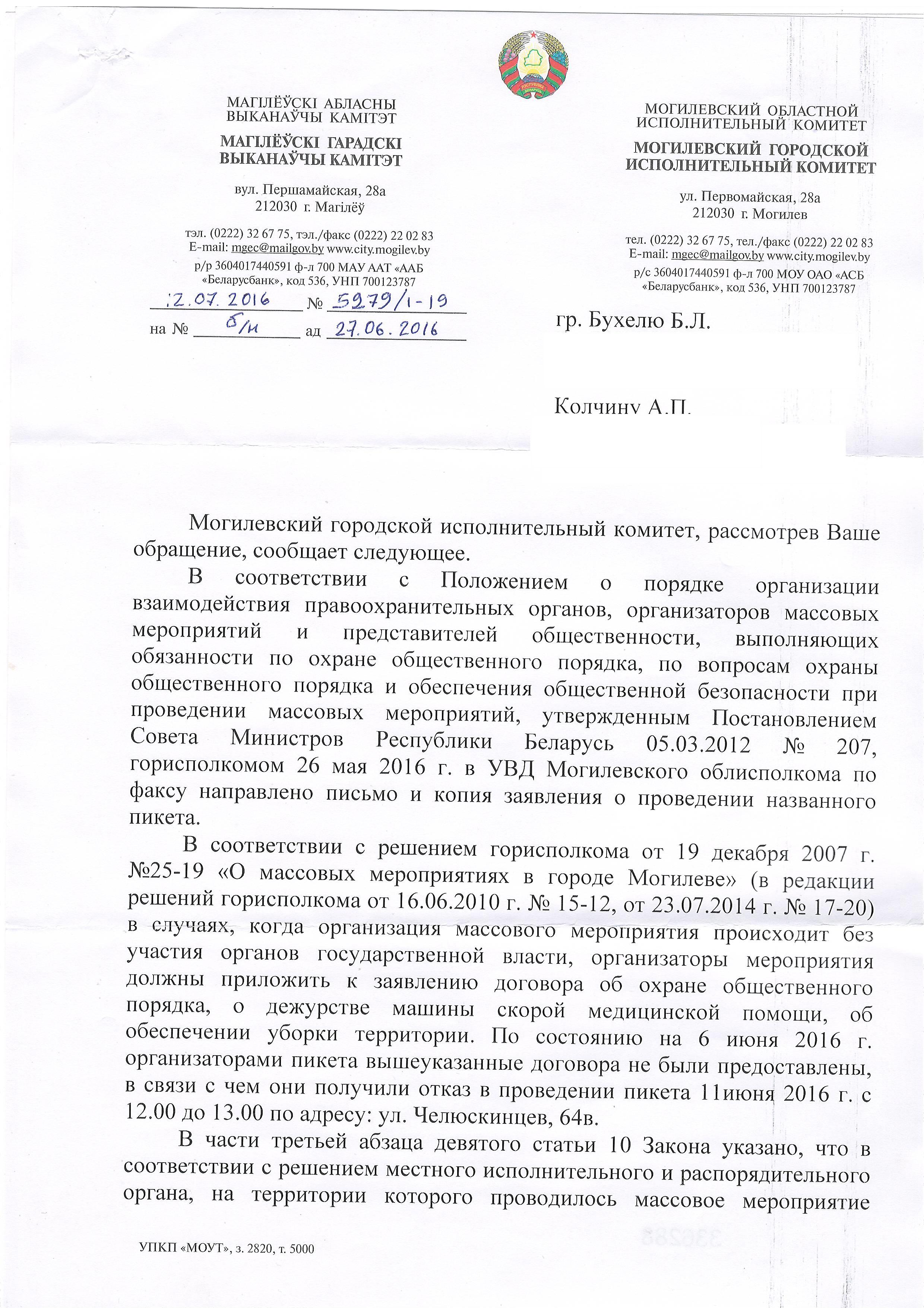 Бухель Колчин - ответ горисполкома  12.07.2016-1