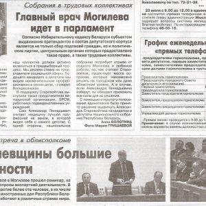 Галоўная гарадская газета піярыць пакуль толькі аднаго магчымага дэпутата