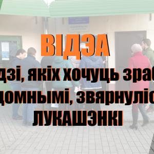 """""""Заслонаўцы"""" запісалі відэазварот для Лукашэнкі"""