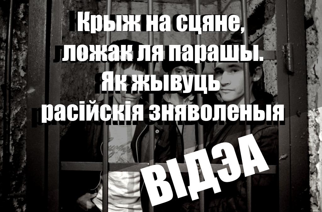 ВИДЕО: Крест на стене, кровать у параши. Как живут российские заключенные