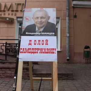 АГП адмовілі ў правядзенні пікета ў цэнтры Магілёва