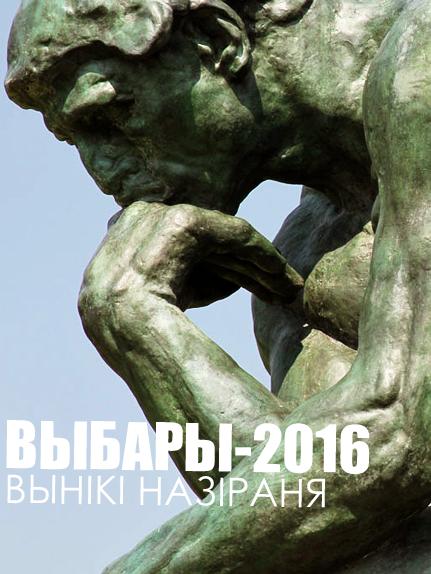 ВЫБАРЫ-2016. ВЫНІКІ НАЗІРАННЯ