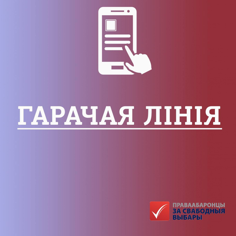 Не дайте обмануть себя, фиксируйте нарушения на выборах!