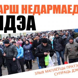 Марш супраць падатку на дармаедства у Магілёве (відэа)