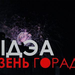 День Г. Видео о том, как в Могилеве праздновали 750-летие и не пускали на салют