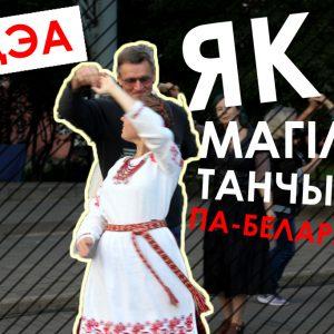 Как в центре Могилева танцевали национальные танцы (ВИДЕО)