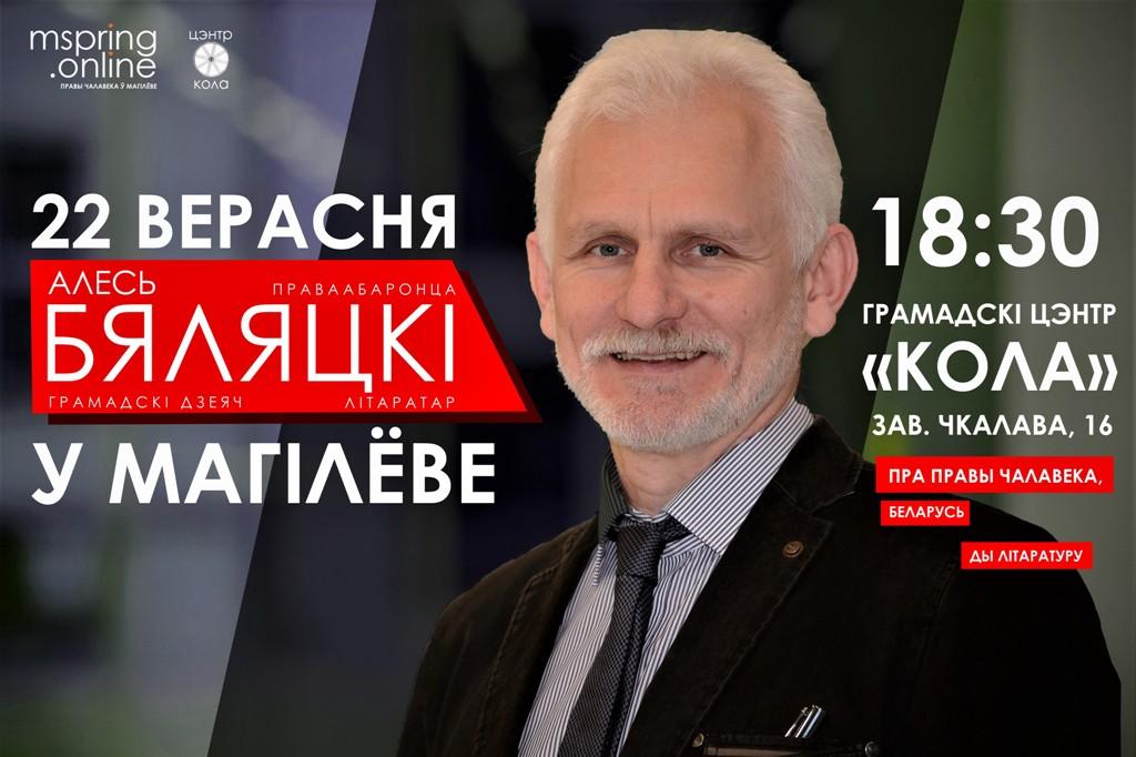 22 верасня – Алесь Бяляцкі ў Магілёве
