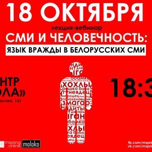 18 кастрычніка – лекцыя-вэбінар «СМІ і чалавечнасць»