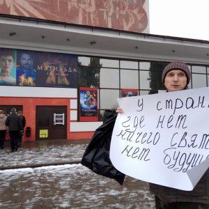 """Як у Магілёве пратэставалі супраць фільма """"Мацільда"""" ФОТА"""