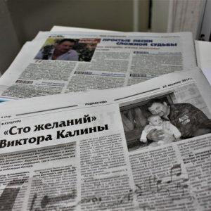 Могилевские «районки» пиарят певца ДНР