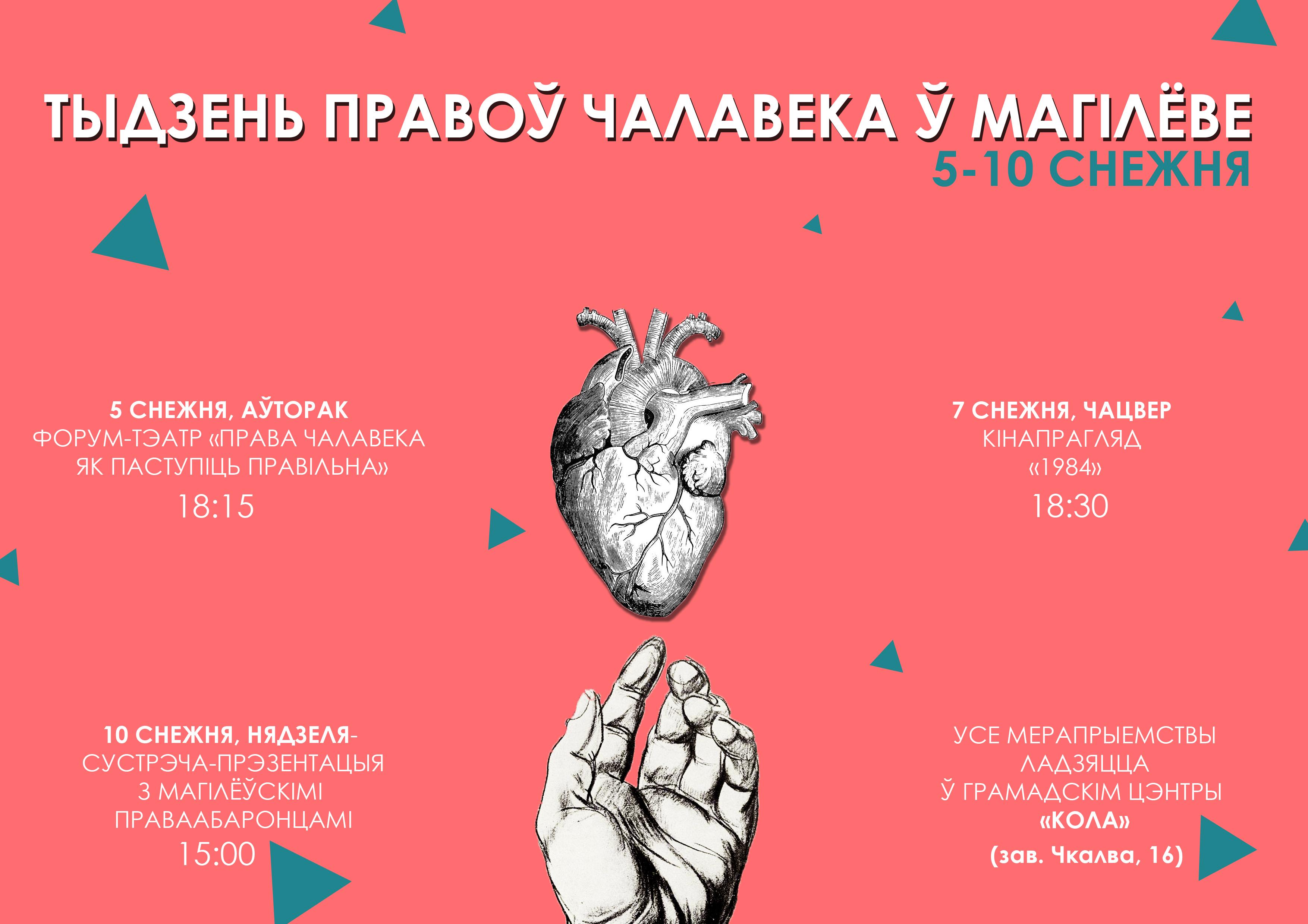 Приглашаем на Неделю прав человека в Могилеве!