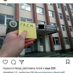 Могилевская милиция увидела экстремизм в Инстаграм