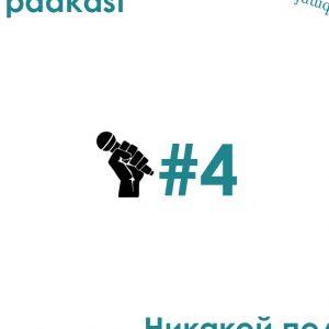 Никакой подкаст №4. Встреча главы города со студентами и боевики на «Беларусьфильме»