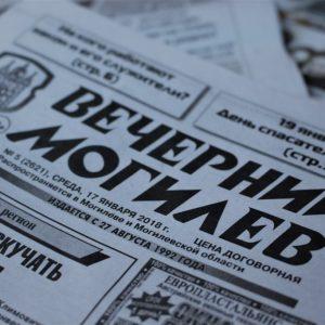 «Вячэрні Магілёў» супраць улады? Яны апублікавалі фельетон на краіну, падобную на Беларусь