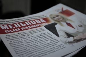Чемпионка-допингистка Оксана Менькова «забила» на Избирательный кодекс