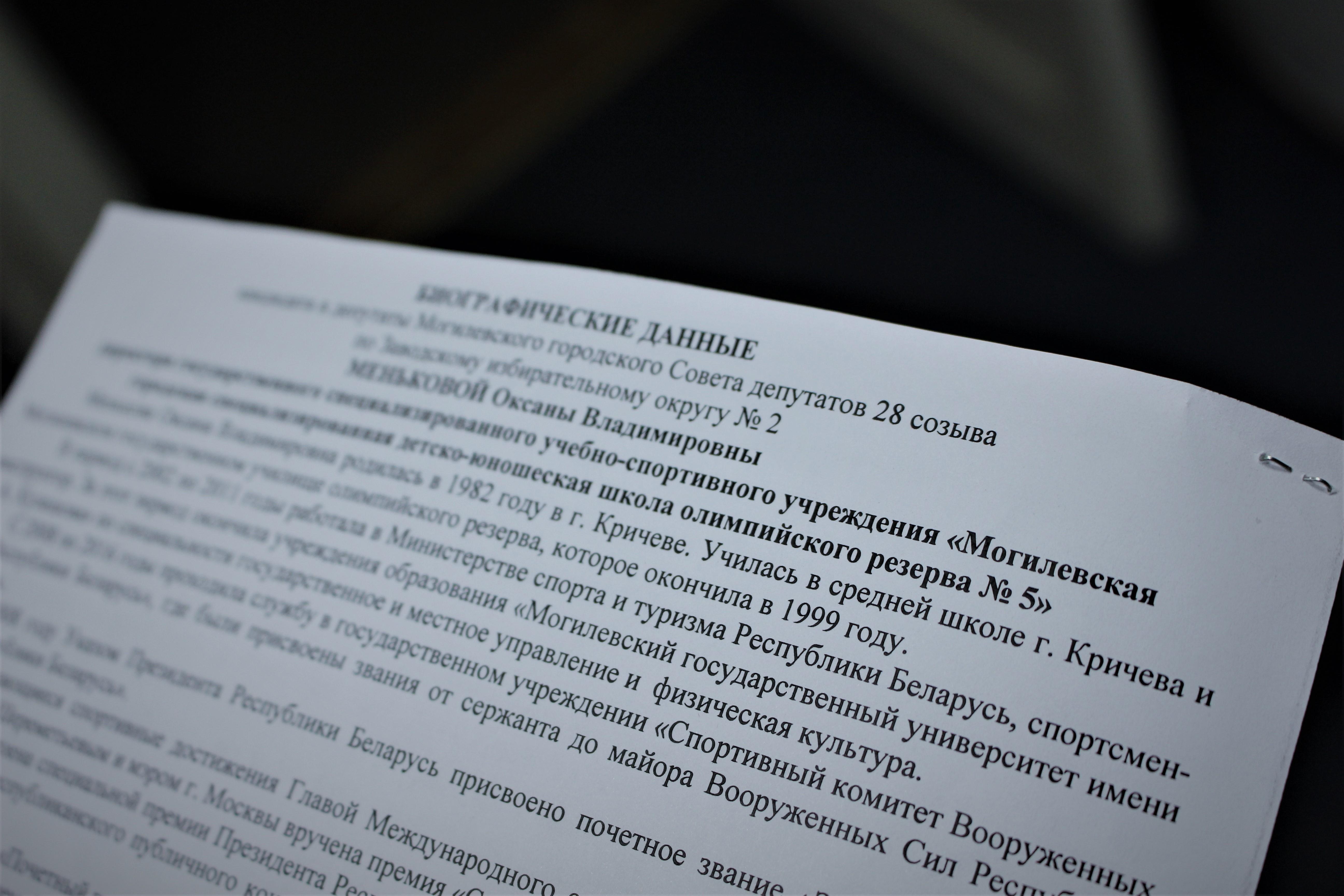 Экс-олимпийская чемпионка Менькова отрицает нарушение Избирательного кодекса