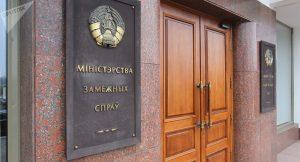 МИД: переговоры о вступлении в Совет Европы — не дело граждан