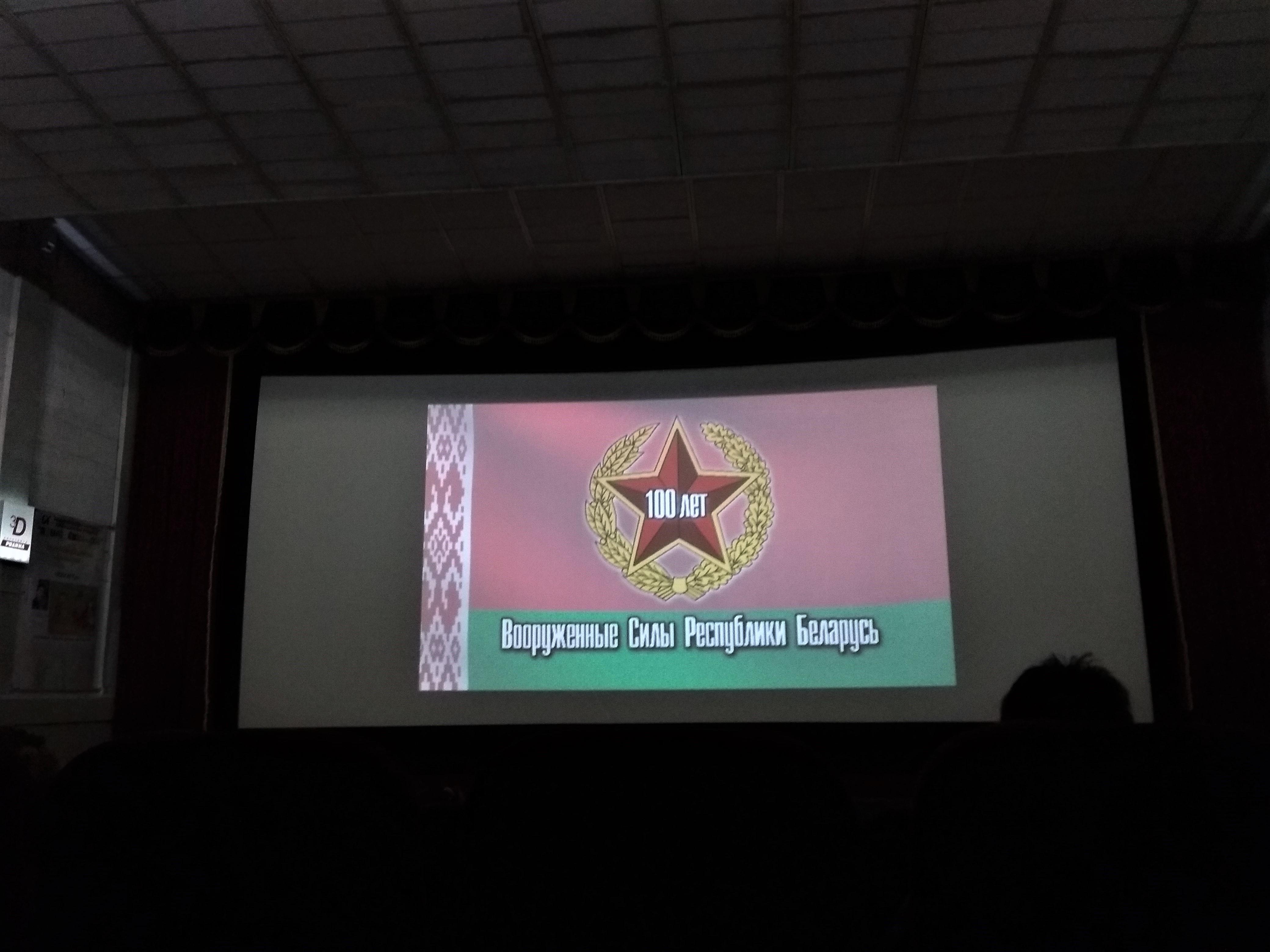 У Магілёве адбылася прэм'ера фільма «Не гульня». Калі ласка, беражыце дзяцей