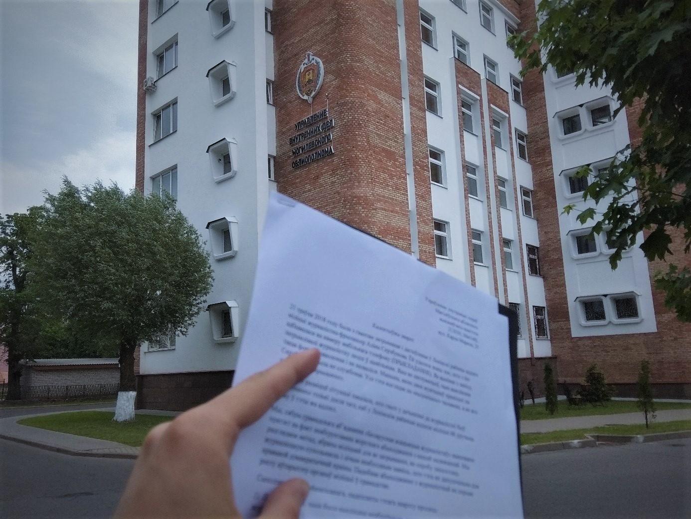 Могилевские журналисты потребовали от властей разобраться с милицейским насилием