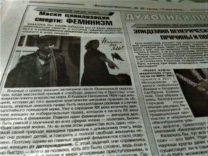 Магілёўская газета прыраўняла барацьбу за правы жанчыны да цывілізацыі смерці
