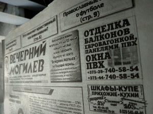 «Вечерний Могилев»: «Футбол придумал дьявол»