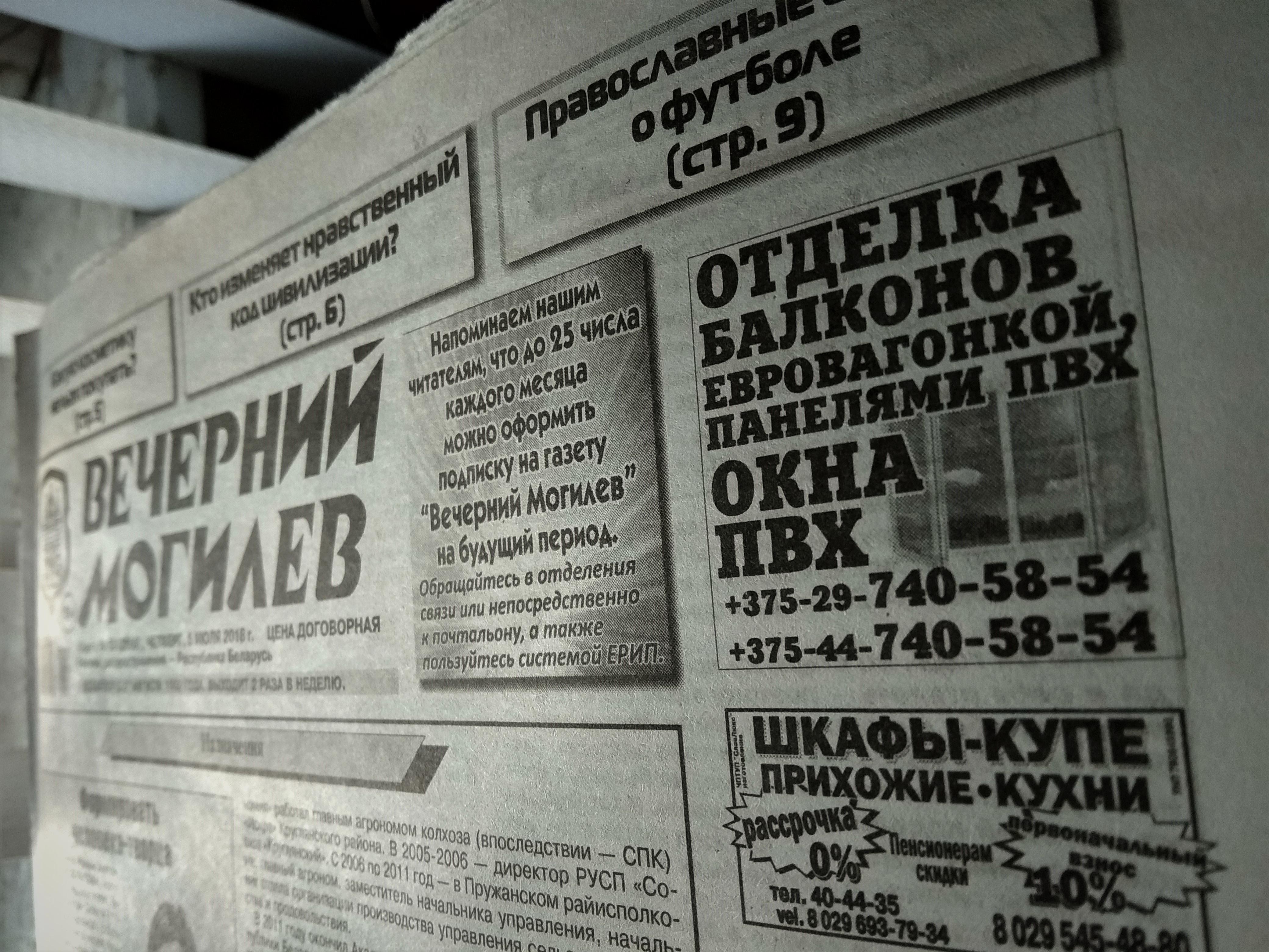 """«Вячэрні Магілёў»: """"Футбол прыдумаў д'ябал"""""""