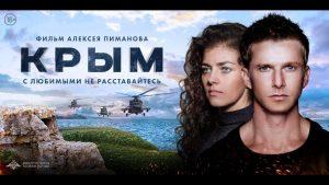 21 сентября – смотрим фильм «Крым» и обсуждаем российскую пропаганду