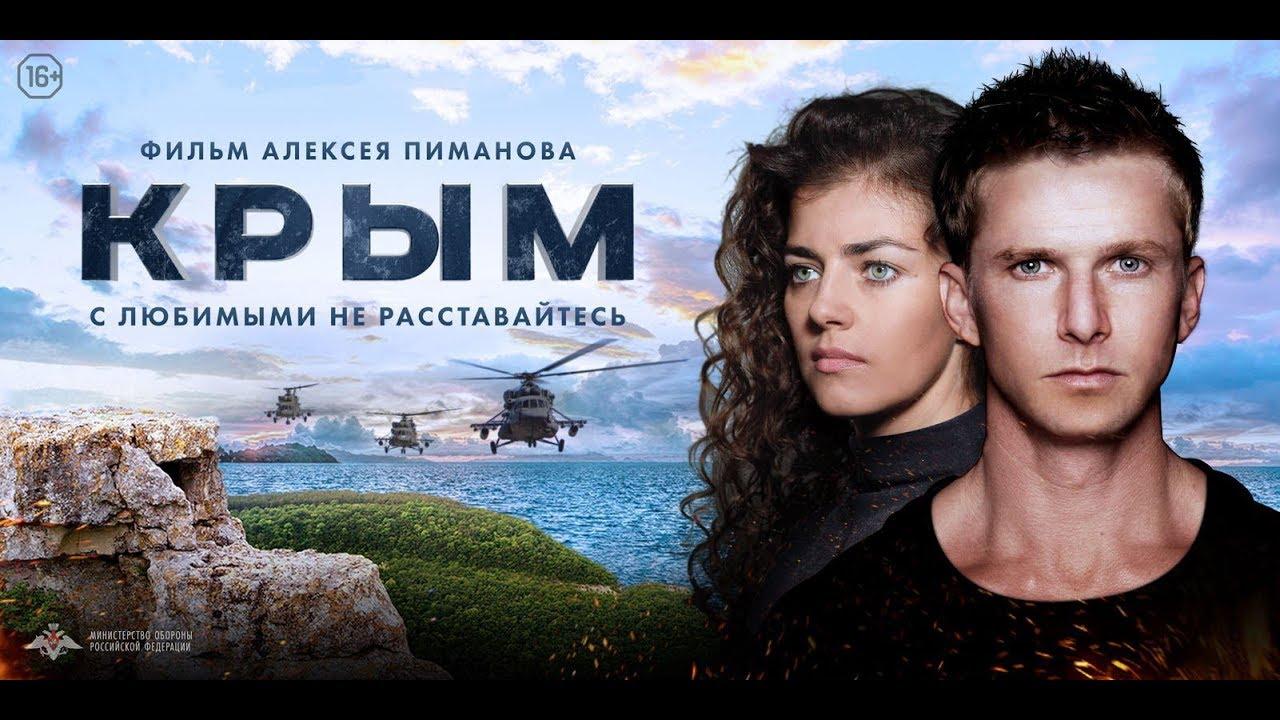 """21 верасня – глядзім фільм """"Крым"""" і абмяркоўваем расейскую прапаганду"""