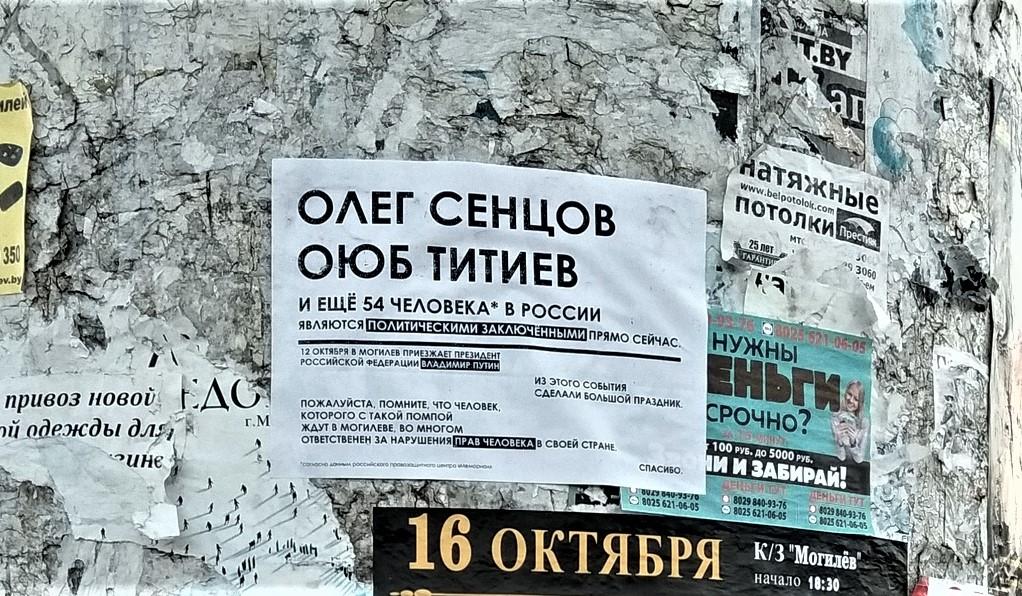 Путина в Могилеве встретят десятки листовок с напоминанием про российских политзаключенных