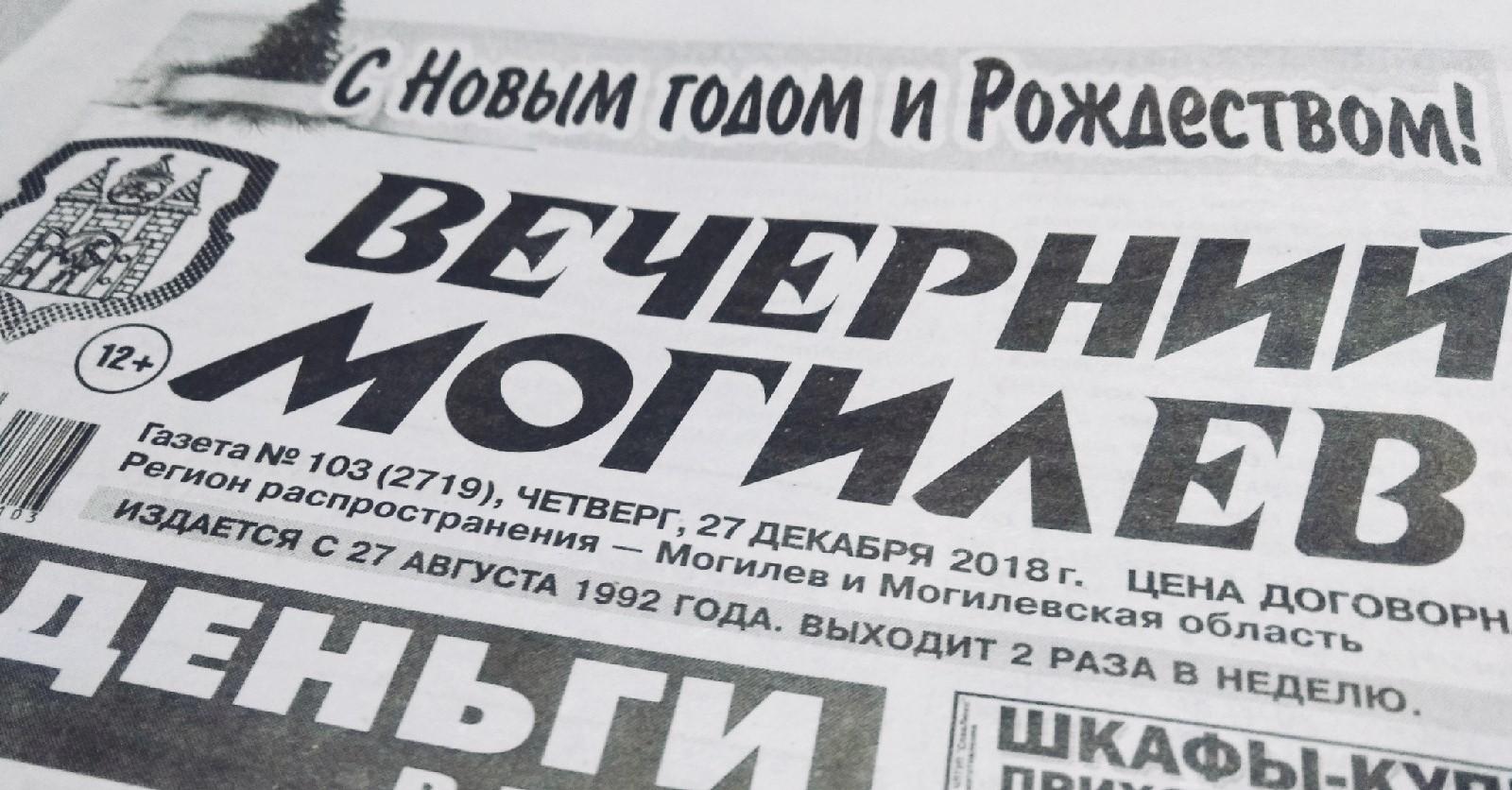 «Вячэрні Магілёў» прадказаў Кіеву затапленне з-за атрымання аўтакефаліі