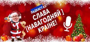 Подкаст «Слава Краіне» #3. Подводим итоги года с Денисом Васильковым