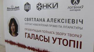В областной библиотеке объяснили, почему отказались от бесплатного пятитомника Светланы Алексиевич