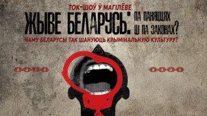27 марта – Алесь Беляцкий и Евгений Васькович в дерзком ток-шоу «Живет Беларусь: по понятиям или по закону?»