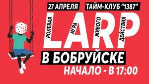 Бобруйск! 27 апреля – правозащитный LARP в тайм-клубе «1387»
